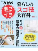 暮らしの「スゴ技」大百科 知って得する家事の時短&節約 (TJ MOOK NHKあさイチ)(TJ MOOK)