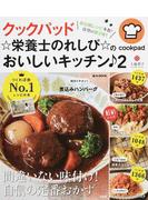 クックパッド☆栄養士のれしぴ☆のおいしいキッチン 2