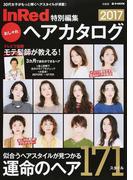 おしゃれヘアカタログ 2017 30代女子がもっと輝くヘアスタイルが満載!