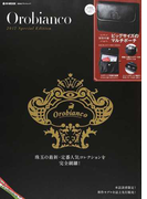 Orobianco 2017 Special Edition (e‐MOOK 宝島社ブランドムック)(宝島社ブランドムック)