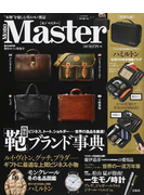 "Mono Master ""本物""を愉しむ男のモノ雑誌 傑作カバン特集号"