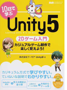 10日で学ぶUnity5 2Dゲーム入門 カジュアルゲーム制作で楽しく覚えよう!
