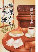 神様からの手紙 喫茶ポスト (ハルキ文庫)(ハルキ文庫)