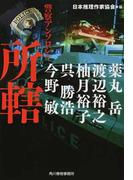 所轄 警察アンソロジー (ハルキ文庫)(ハルキ文庫)