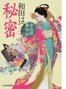 秘密 (ハルキ文庫 時代小説文庫 ゆめ姫事件帖)(ハルキ文庫)