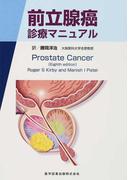 前立腺癌診療マニュアル