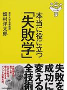 本当に役に立つ「失敗学」 VISUAL (中経の文庫)(中経の文庫)