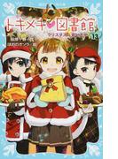 トキメキ♥図書館 PART13 クリスマスに会いたい (講談社青い鳥文庫)(講談社青い鳥文庫 )