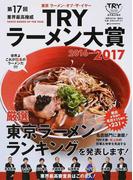 業界最高権威TRYラーメン大賞 第17回(2016−2017) 厳選東京ラーメンランキング!