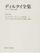 ディルタイ全集 第10巻 シュライアーマッハーの生涯 下