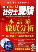 月刊 社労士受験 2016年 12月号 [雑誌]