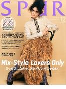 SPUR (シュプール) 2016年 12月号 [雑誌]