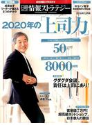 日経情報ストラテジー 2016年 12月号 [雑誌]
