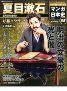 週刊マンガ日本史 改訂版 2016年 11/6号 [雑誌]