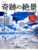 週刊奇跡の絶景 Miracle Planet 2016年 11/15号 [雑誌]