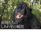 動物たちのしあわせの瞬間 (2017年版カレンダー)