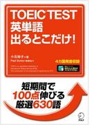[音声DL付]TOEIC(R) TEST 英単語 出るとこだけ!~新形式に完全対応!短期間で100点伸びる厳選630語