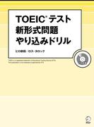 [音声DL付]TOEIC(R) テスト 新形式問題やり込みドリル~新傾向を徹底分析した問題で最新戦略を伝授!