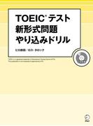 【期間限定価格】[音声DL付]TOEIC(R) テスト 新形式問題やり込みドリル~新傾向を徹底分析した問題で最新戦略を伝授!