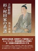 吉田松陰 杉・村田家の系譜