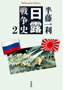 日露戦争史 2(平凡社ライブラリー)