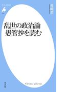 乱世の政治論 愚管抄を読む(平凡社新書)
