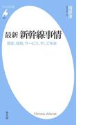 最新 新幹線事情(平凡社新書)