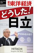どうした!日立-週刊東洋経済eビジネス新書No.177(週刊東洋経済eビジネス新書)