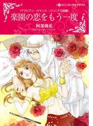 楽園の恋をもう一度(ハーレクインコミックス)