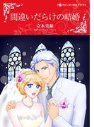 間違いだらけの結婚(ハーレクインコミックス)