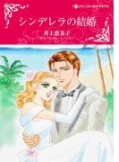 シンデレラの結婚(ハーレクインコミックス)