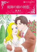 庭師の娘の初恋(ハーレクインコミックス)
