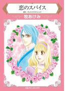 恋のスパイス(ハーレクインコミックス)
