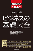 27歳からのMBA グロービス流 ビジネスの基礎大全