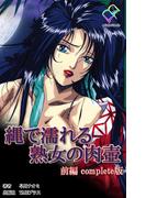 【フルカラー】縄で濡れる熟女の肉壺 前編 Complete版(e-Color Comic)