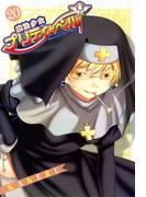 魔法少女プリティ☆ベル(20)(BLADE COMICS(ブレイドコミックス))