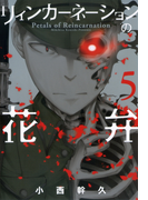 リィンカーネーションの花弁(5)(BLADE COMICS(ブレイドコミックス))