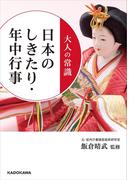 大人の常識 日本のしきたり・年中行事(中経の文庫)