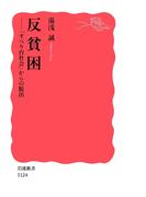 反貧困-「すべり台社会」からの脱出(岩波新書)