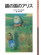 鏡の国のアリス(岩波少年文庫)