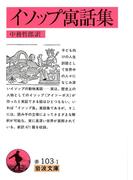 イソップ寓話集(岩波文庫)