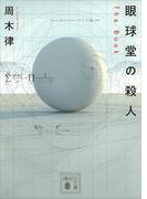 眼球堂の殺人 ~The Book~(講談社文庫)