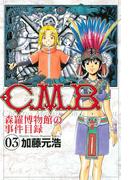 【期間限定 無料】C.M.B.森羅博物館の事件目録(3)