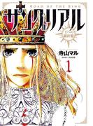 【全1-3セット】サングリアル~王への羅針盤~(ビッグコミックス)