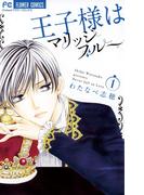 【全1-2セット】王子様はマリッジブルー(フラワーコミックス)