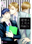 【11-15セット】理想の上司の内緒ごと(Chara comics)