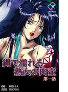 【全1-4セット】縄で濡れる熟女の肉壺シリーズ(e-Color Comic)