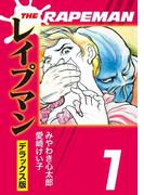 【1-5セット】THEレイプマンDX