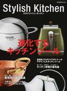 スタイリッシュキッチン 進化するキッチンツール (柴田書店MOOK)(柴田書店MOOK)
