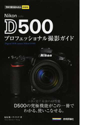 Nikon D500プロフェッショナル撮影ガイド (今すぐ使えるかんたんmini)